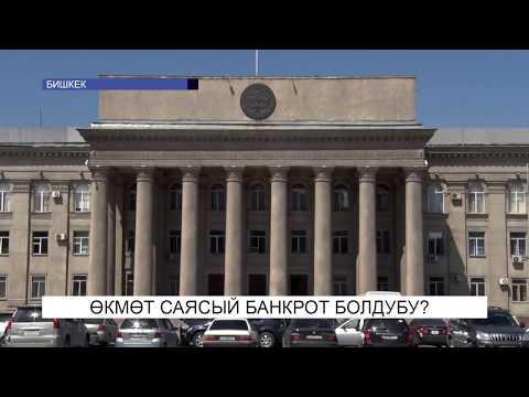 Өкмөт саясий банкрот болдубу?\NewTV