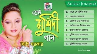 Lipi Sarkar - Sreshtho Murshidi Gaan
