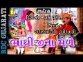 Bhathiji Na Mede   Promo | New Gujarati Songs 2016 | Bhathiji Maharaj Songs | Devotional VIDEO Song