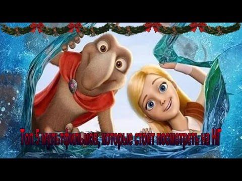 Топ 5 мультфильмов, которые стоит посмотреть на зимних каникулах