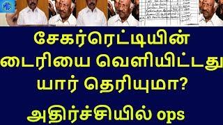 who released sekar reddy diary|tamilnadu political news|live news tamil
