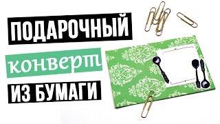 Конверт для подарка из бумаги своими руками