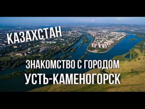 УСТЬ-КАМЕНОГОРСК СТАЛ ЗАКРЫТЫМ ГОРОДОМ!!!