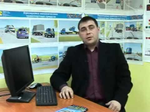 Автошкола ПДД урок № 1 подготовка к экзамену в ГИБДД