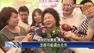 否認參選北市  陳菊回應呂「終身受傷說」:沒什麼能讓我受傷