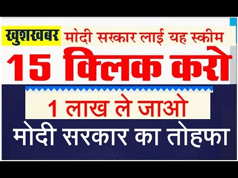 how to make money online fast 2018 |No Typing and Data Entry Work, This is PM Modi Govt India Scheme