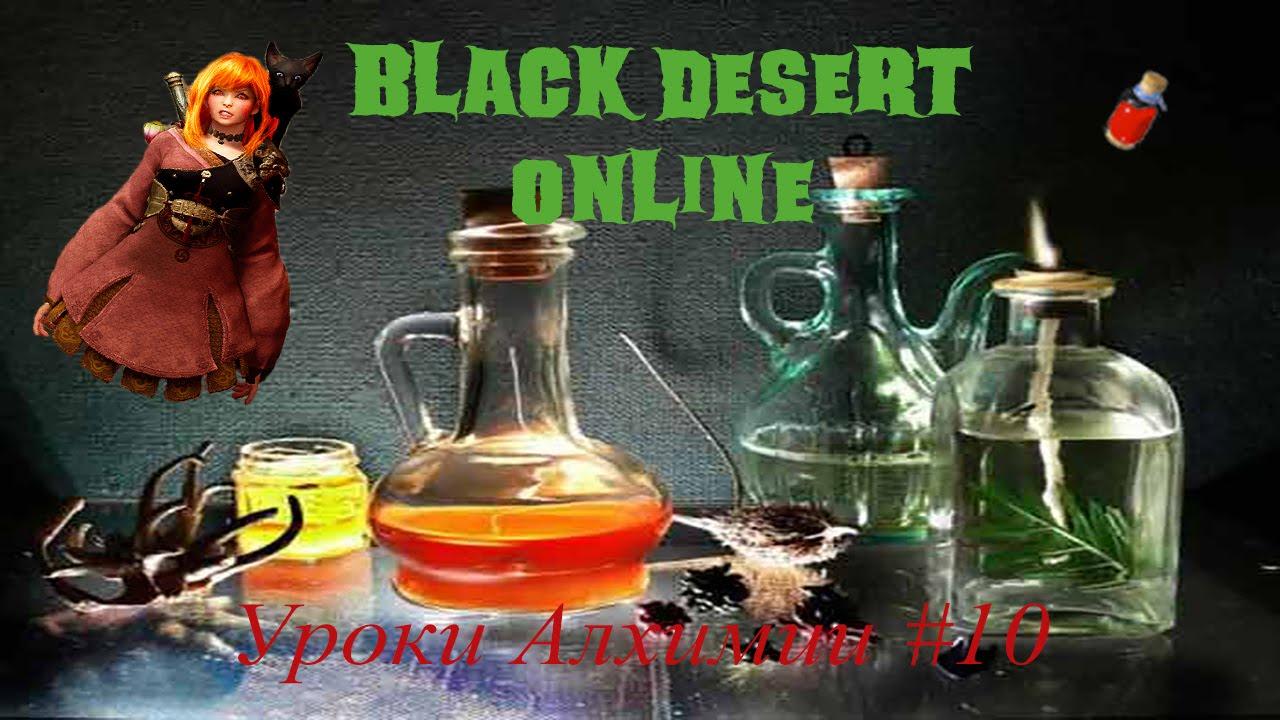 BLACK DESERT ONLINE - Как сделать Кровь шута - YouTube