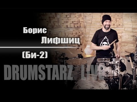 DRUMSTARZ live - Борис Лифшиц (Би-2)