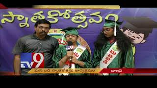 Little Telugu scholars emerge from Siliconandhra Manabadi! || Dallas || USA