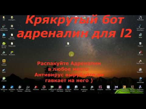 Adrenalin bot 2017 крякнутый - YouTube