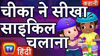 चीका ने सीखा साइकिल चलाना (Chika Learns To Ride A Bike) - Hindi Kahaniya - ChuChu TV Moral Stories