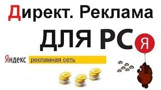 Директ РСЯ. Рекламная кампания в директе для РСЯ.