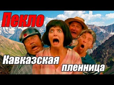 Кавказская пленница! (ВПекло,обзор)