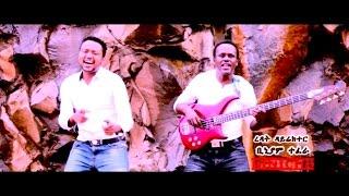Ethiopian - Zele Waliya ft Zewedu - Leyu Setota(ልዩ ስጦታ) - New Ethiopian Music 2016(Official Video)