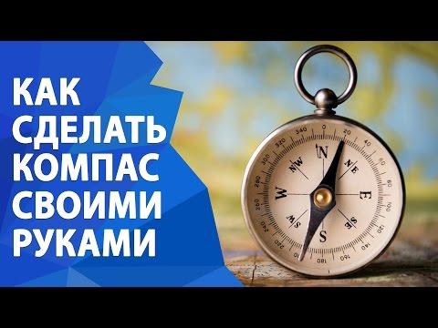 Watch Апокалипсис #7 Как сделать компас Video Online - YTApi3