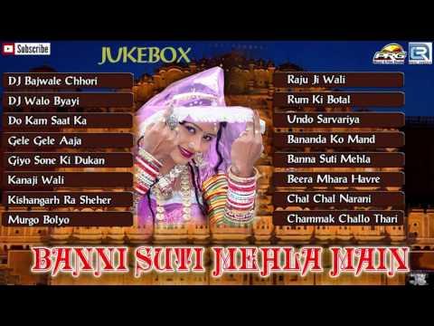 Marwadi DJ Mix Songs | Banni Suti Mehla Main FULL Audio Jukebox | 2016 | Rajasthani Mp3♪♪ Songs