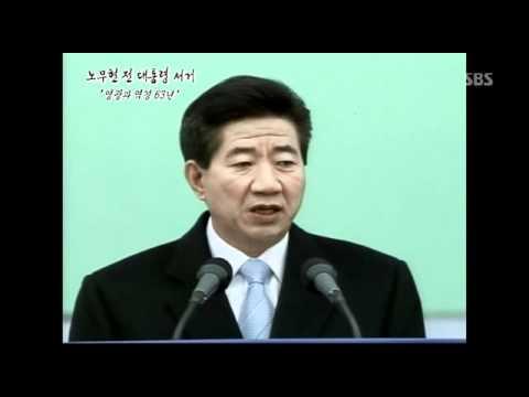 [추모영상] 노무현 전 대통령 서거.영광과 역경 63년.090523.HDTV.XviD-Ental.avi