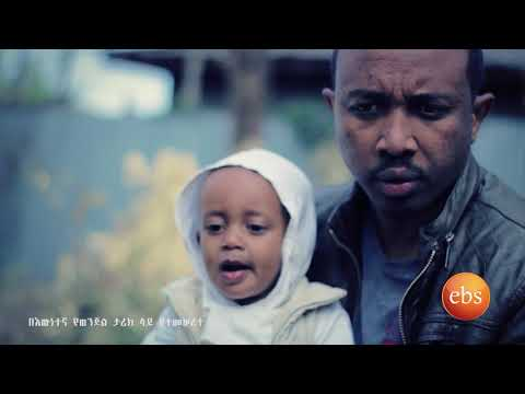 EBS TV Ketezegaw Dose Season 2 - EP 53 Part 1