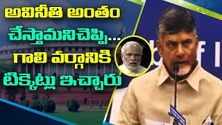CM Chandrababu speaks to Media over No-Confidence Motions in Parliament | Part 1