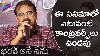 Koratala Siva SUPERB Answers To MEDIA | Bharat Ane Nenu Press Meet | Mahesh Babu | Kiara Advani