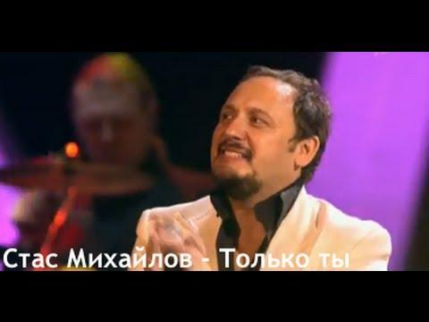 стас михайлов ты и только: