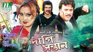 Bangla Action Movie: Dagi Shontan | Jasim, Nuton, Shaheen Alam | Bangla Movie, Full