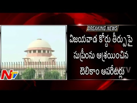 Supreme Court Rejects Telecom Operators Petition | Vote For Note Case