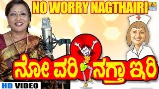 No Worry Nagtha Iri - Sudha Baraguru - Kannada Comedy