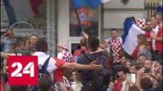 На улицах Москвы ликуют хорваты и бельгийцы - Россия 24