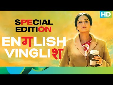 English Vinglish Movie | Special Edition | Sridevi