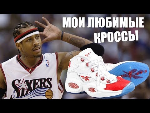 Обзор Reebok Question Mid