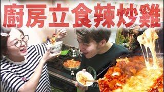 【深夜食堂】半夜12點老婆突然下廚、還原在韓國吃的起司辣炒雞! 【直播紀錄】