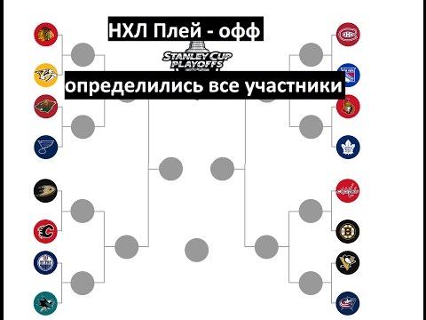 В НХЛ определились все участники плей офф Кубка Стенли. Бобровский лучший голкипер NHL