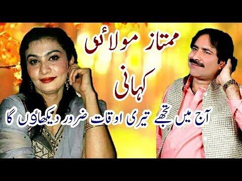 Mumtaz Molai Life Story Urdu|Hindi 2018