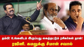 Seeman Speech | Kamal & Rajini