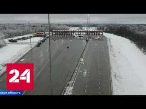 Машина почти летит: открылся самый скоростной отрезок трассы М-11 - Россия 24