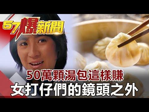 台灣-57爆新聞-20180705-50萬顆湯包這樣賺 女打仔們的鏡頭之外