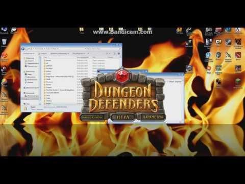 Как взломать Dungeon defenders ч.1. Смотреть еще - Обзор игры dungeon defen