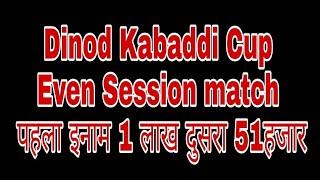 🔴 Dinod Kabaddi cup live Haryana Sports
