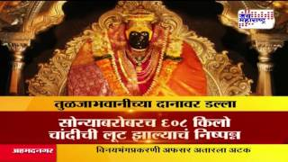 TULJA BHAVANI GOLD AND SILVER