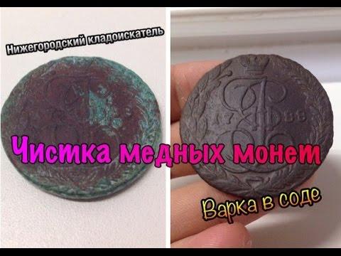 Очистить медные монеты от окиси в домашних  551