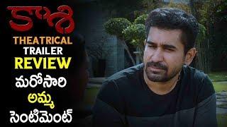 Kashi Theatrical Trailer Review | VijayAnthony, Anjali, Shilpa, Sunnaina