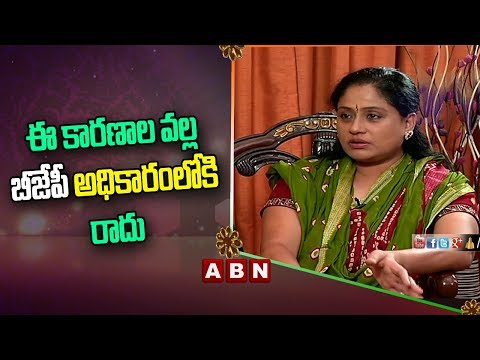 Congress Star Campaigner Vijayashanti About BJP | ABN Telugu