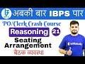1:00 PM - IBPS PO/Clerk Crash Course | Reasoning by Deepak Sir| Day #21 | Seating Arrangement thumbnail