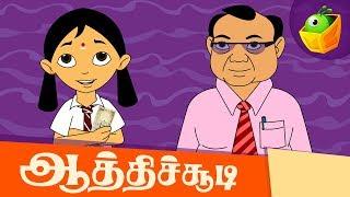 Oodhuvathu Ozhiyel (ஓதுவது ஒழியேல்)   ஆத்திச்சூடி கதைகள்   Tamil Stories for Kids