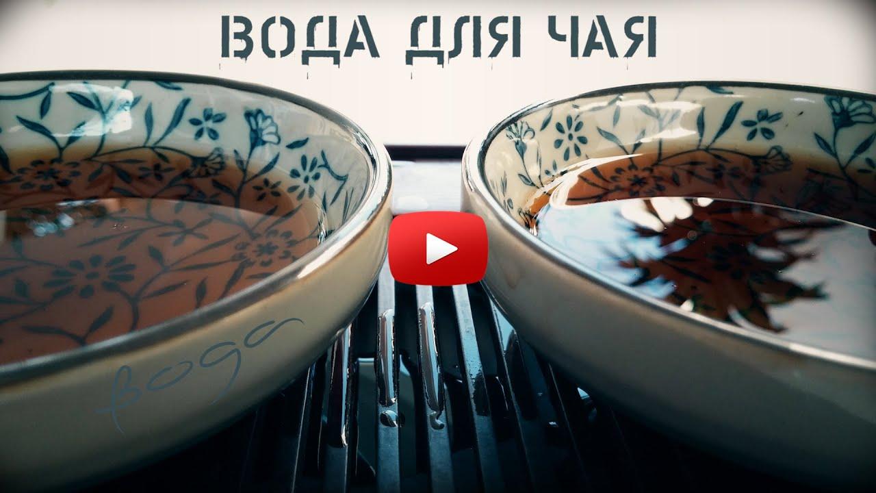 Как выбрать воду для чая