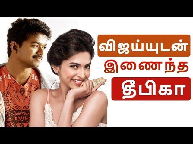 விஜய்யுடன் இணைந்த தீபிகா படுகோனே | Vijay62 | Thalapathy62| Thala Ajith| Viswasam| Tamil News