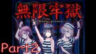 【 無限牢獄】 脱出・ホラーゲーム ゆっくり実況プレイ Part2