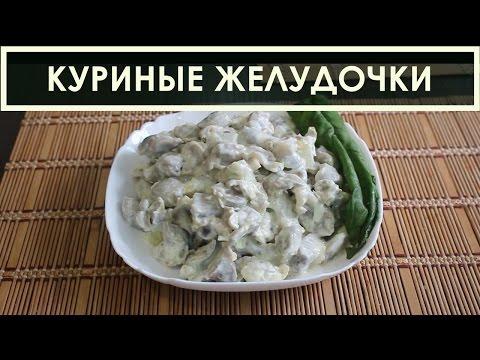 Куриные желудки в сметане - рецепт приготовления в мультиварке