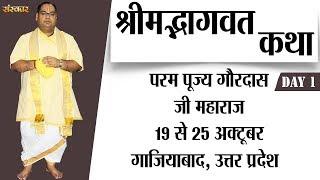 Shrimad Bhagwat Katha By PP. Gaurdas Ji Maharaj - 19 October | Ghaziabad | Day 1